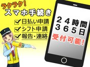 三和警備保障株式会社 下丸子駅エリア 交通規制スタッフ(夜勤)2の求人画像