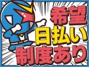 ものづくりstaff/寮完備★勤務翌日に給与GET!20~…