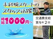 株式会社Kirala 富士山工場_30のアルバイト・バイト・パート求人情報詳細
