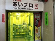 Wワーク歓迎 【スマホ修理経験者急募!!】1400円時給+歩合給