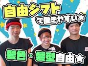町田商店 鶴岡インター店_13のアルバイト・バイト・パート求人情報詳細