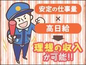サンエス警備保障株式会社 横浜支社(21)のアルバイト・バイト・パート求人情報詳細