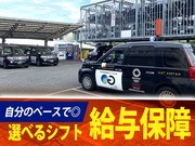 昭和自動車株式会社/池袋エリアのアルバイト・バイト・パート求人情報詳細
