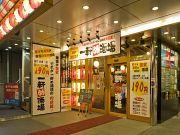 一軒め酒場 大宮東口店のアルバイト・バイト・パート求人情報詳細
