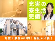 日研トータルソーシング株式会社 本社(登録-鹿児島2)のアルバイト・バイト・パート求人情報詳細