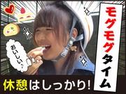 株式会社Bセキュリティ 西新井エリアのアルバイト・バイト・パート求人情報詳細