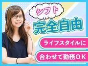 稼げる【コールstaff】未経験大歓迎!MAX時給1850円!!