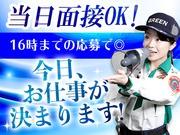 グリーン警備保障株式会社 横浜支社 新子安エリア/A0200_018026aのアルバイト・バイト・パート求人情報詳細