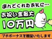 東葉警備保障株式会社 埼玉支店 上尾エリアのアルバイト・バイト・パート求人情報詳細