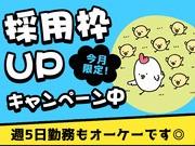 東葉警備保障株式会社 埼玉支店 上尾エリアの求人画像