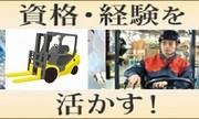 株式会社アディコム(一関市)のアルバイト・バイト・パート求人情報詳細