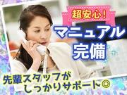 株式会社ホームラボ 福岡コールセンターの求人画像