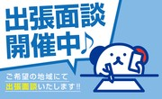 車通勤できる方歓迎!【パン作りが趣味の方必見】パンの形成作業スタ...