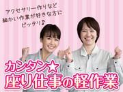 【山口市/部品検査/座り仕事】時給1500円&日払OK♪月収34...