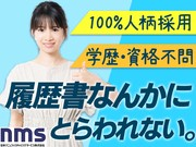 日本マニュファクチャリングサービス株式会社31/kans140227のアルバイト・バイト・パート求人情報詳細