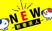 株式会社ホットスタッフ恵那[210352160003]のアルバイト・バイト・パート求人情報詳細