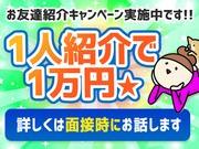 新武蔵警備保障株式会社 山手エリアのアルバイト・バイト・パート求人情報詳細