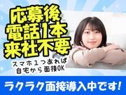 株式会社アクロスサポート/北千住駅のアルバイト・バイト・パート求人情報詳細