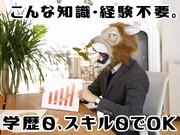 <ものづくりスタッフ>簡単作業♪正規雇用×未経験OK...