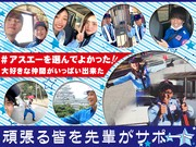 株式会社アスエー (山陽姫路駅エリア)のアルバイト・バイト・パート求人情報詳細
