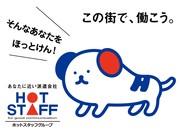 株式会社ホットスタッフ札幌[201060530001]のアルバイト・バイト・パート求人情報詳細