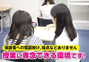 明海学院 一宮駅前校のアルバイト・バイト・パート求人情報詳細