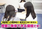 明海学院 一宮木曽川東校のアルバイト・バイト・パート求人情報詳細