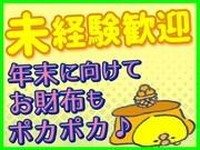 ≪住宅部材のカット製造Staff≫未経験歓迎!!社員登用あり◎休...