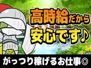 株式会社アクセル 豊田エリア/27273のアルバイト・バイト・パート求人情報詳細