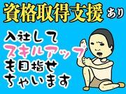 功和警備保障株式会社 八王子エリアのアルバイト・バイト・パート求人情報詳細