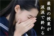 """【個別指導講師】未経験OK★やりがい抜群の""""成長できる""""バイト!"""