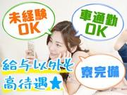 日本マニュファクチャリングサービス株式会社2/kyu180323のアルバイト・バイト・パート求人情報詳細