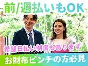 株式会社アプメス 浅草橋エリアのアルバイト・バイト・パート求人情報詳細