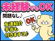 株式会社パットコーポレーション 川口元郷エリア/nak-kgのアルバイト・バイト・パート求人情報詳細