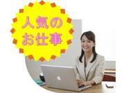Man to Man株式会社 大阪オフィス271のアルバイト・バイト・パート求人情報詳細