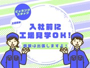 ミライク株式会社 札幌営業所(食品加工・出荷)のアルバイト・バイト・パート求人情報詳細