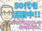 株式会社サン・プランナー 藤枝オフィス_6/TC0714zの求人画像