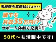 株式会社FMC 滋賀営業所/神戸エリアのアルバイト・バイト・パート求人情報詳細