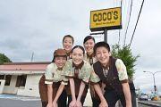 ココス 氷見店[5745]のアルバイト・バイト・パート求人情報詳細
