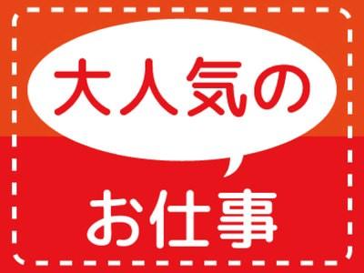 【友達紹介制度あり】楽しくお得にお仕事スタート!