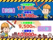 \オープニング/日給MAX12,500円×業務用スマホ貸与♪★週...