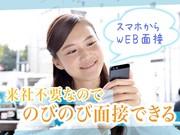 株式会社アイヴィジット 久屋大通エリア/2102000048のアルバイト・バイト・パート求人情報詳細