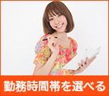 株式会社サンディスカバリー 01410-A0111110の求人画像