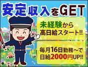 自由なシフト制!日給は1万越え!祝金5万円&日払いも◎♪