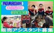 株式会社二木ゴルフ 大宮店のアルバイト・バイト・パート求人情報詳細