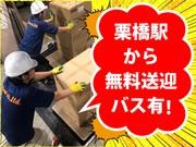 株式会社アットライン 横浜DC_01_02のアルバイト・バイト・パート求人情報詳細