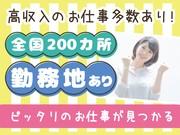 【限定時給1,300円】家具家電付き&引越しサポート♪週払いOK