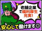 株式会社日商 八尾営業所 志紀エリア11のアルバイト・バイト・パート求人情報詳細