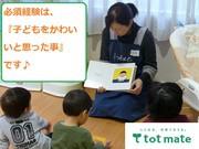株式会社トットメイト 尾張東部複数園掛け持ち(8100)のアルバイト・バイト・パート求人情報詳細