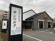 サンマルク北山通り店のアルバイト・バイト・パート求人情報詳細